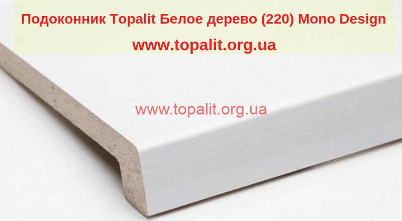 Подоконники на балкон в Украине. Сравнить цены на Топалит Белое Дерево цвет 220